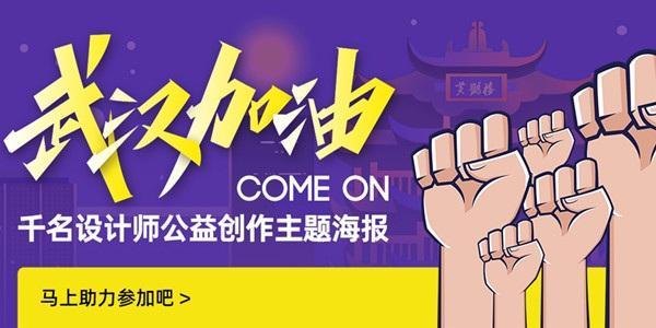 @亲 你要的疫情公益海报素材,请到小威智能网站查收!