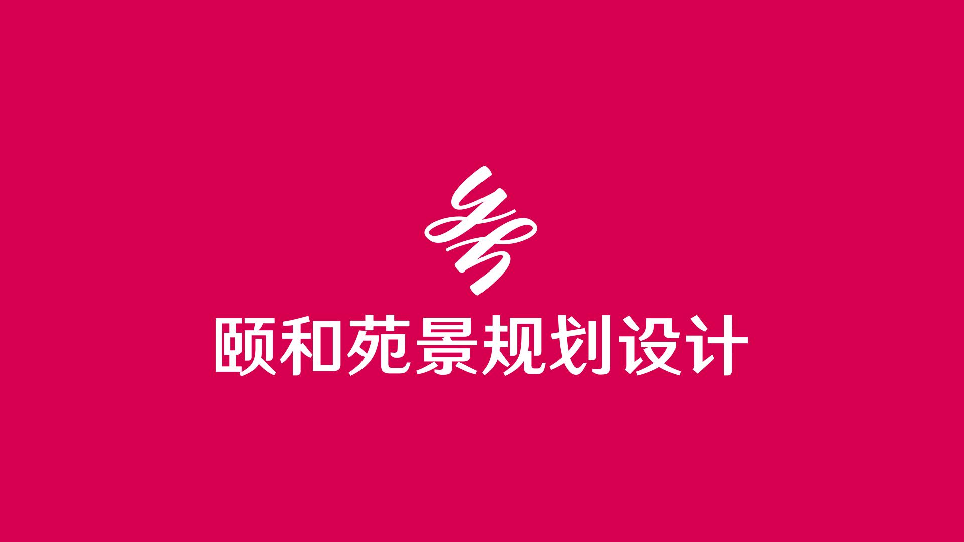 颐和苑景规划设计-02.jpg