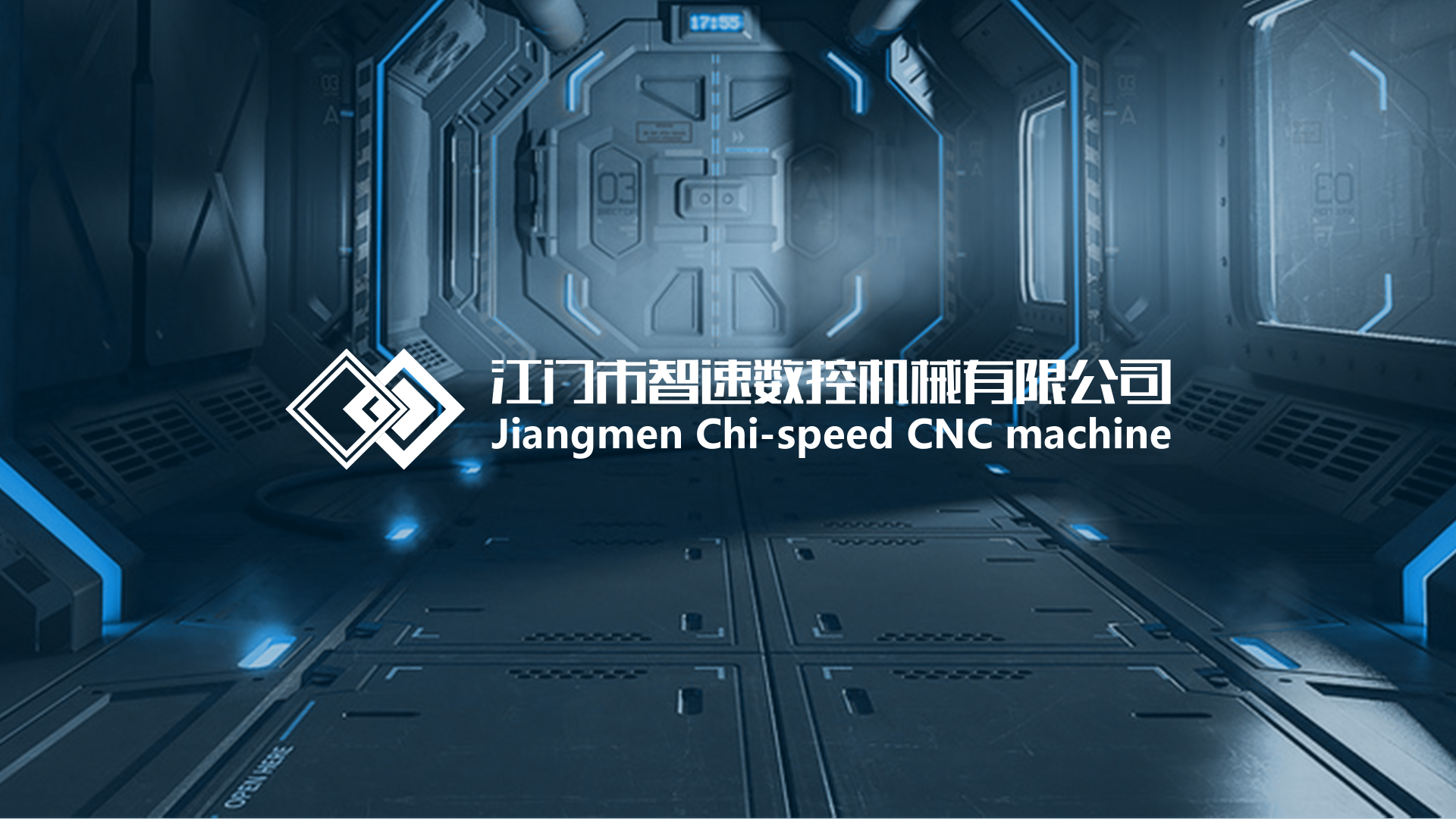 江门市智速数控机械有限公司-02.jpg
