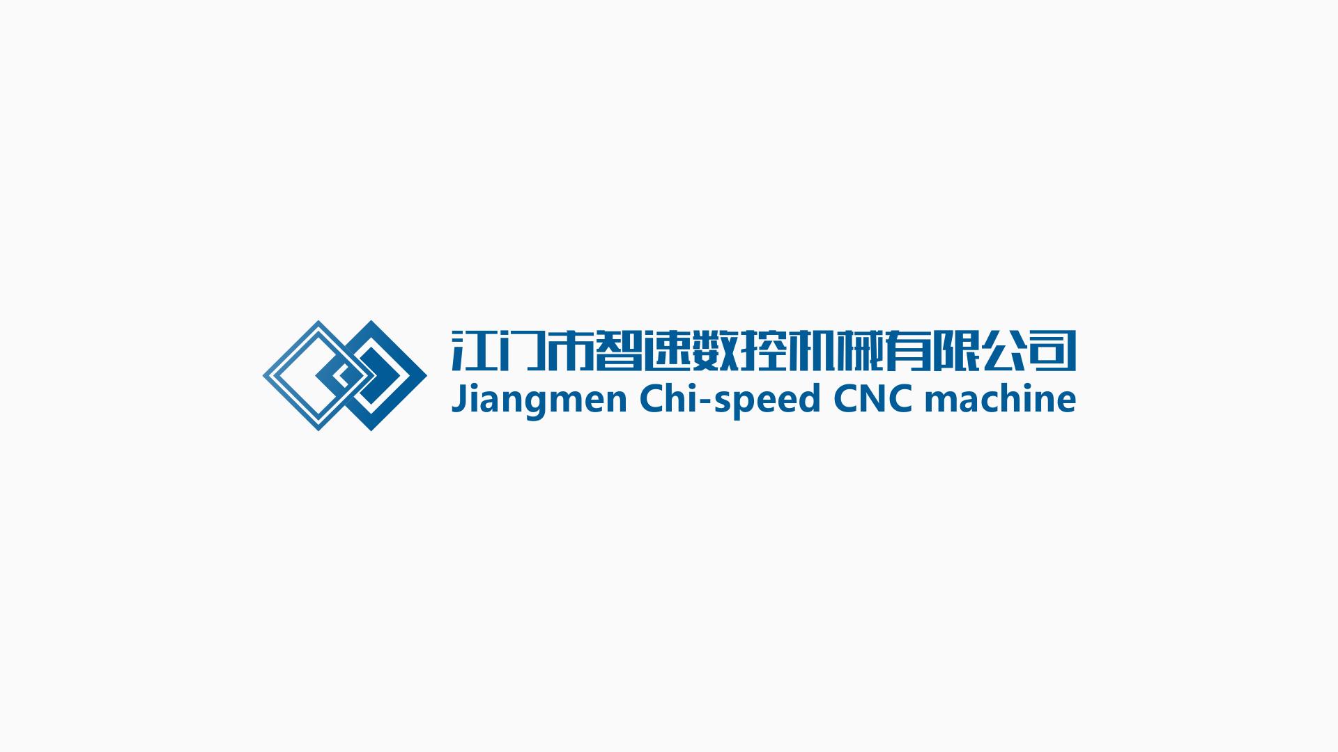 江门市智速数控机械有限公司-01.jpg