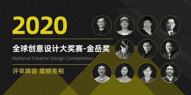 """海峡两岸专家担任评审 助力创意设计大赛""""金岳奖"""""""
